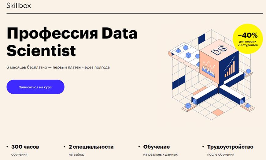 Професія Data Scientist Skillbox