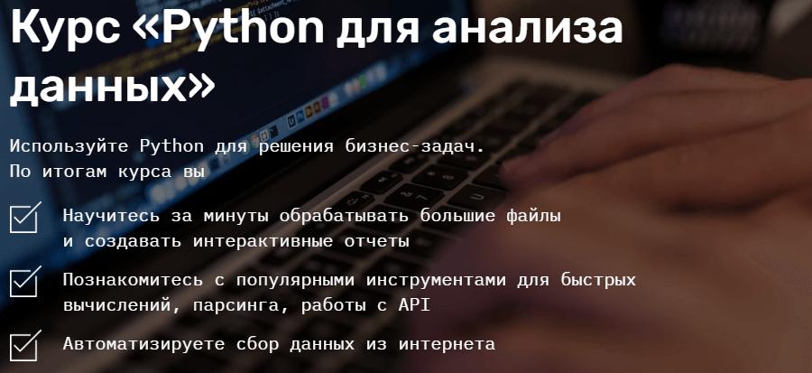 Python для аналізу даних SkillFactory