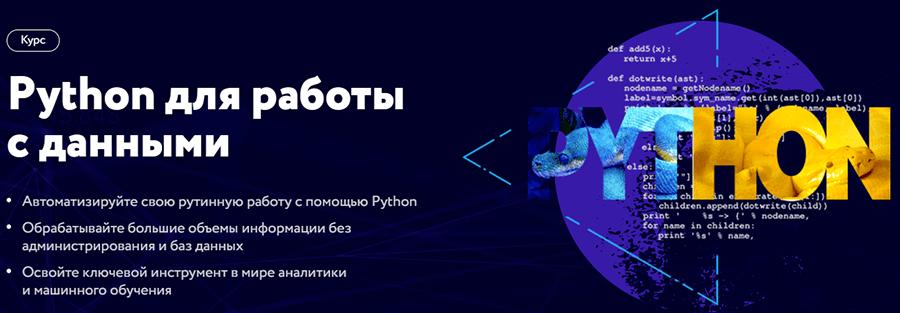 Python для роботи з даними Нетологія
