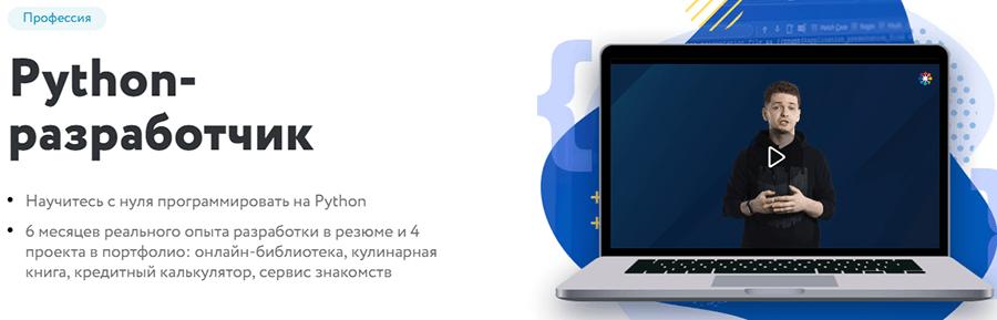 Курс Python-розробник Нетологія