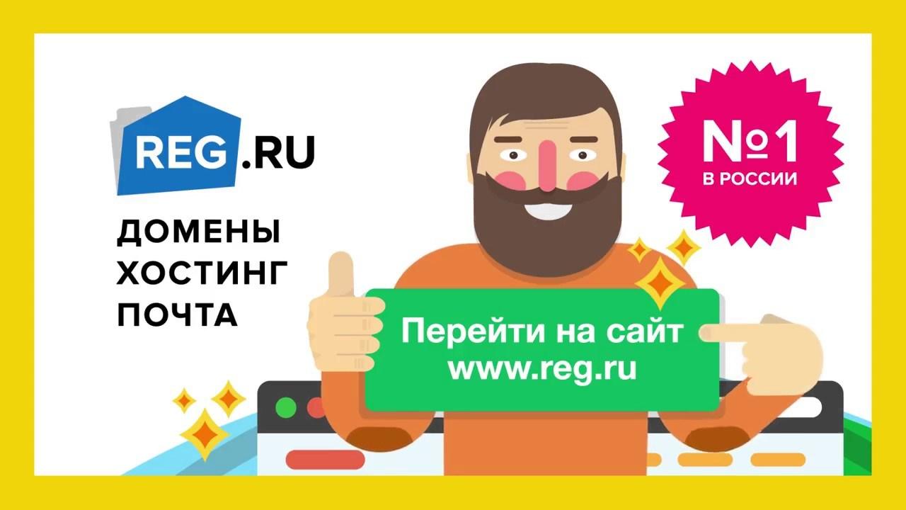 Reg.ru - реєстратор доменних імен і хостинг