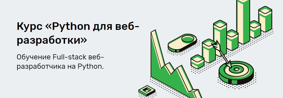 Курс Python для веб-розробки SkillFactory
