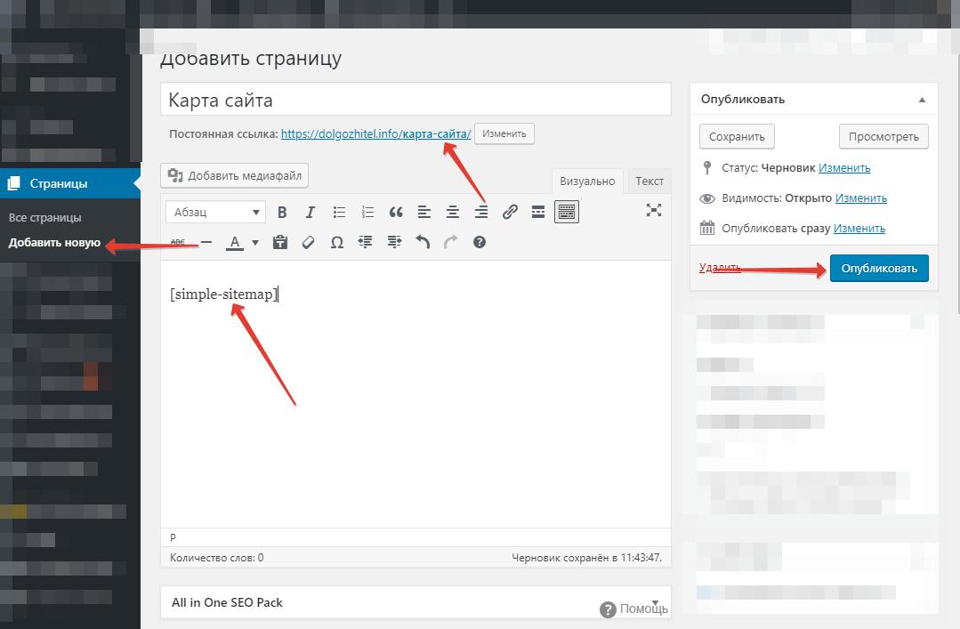 Розмістити шорткод на сторінці WordPress