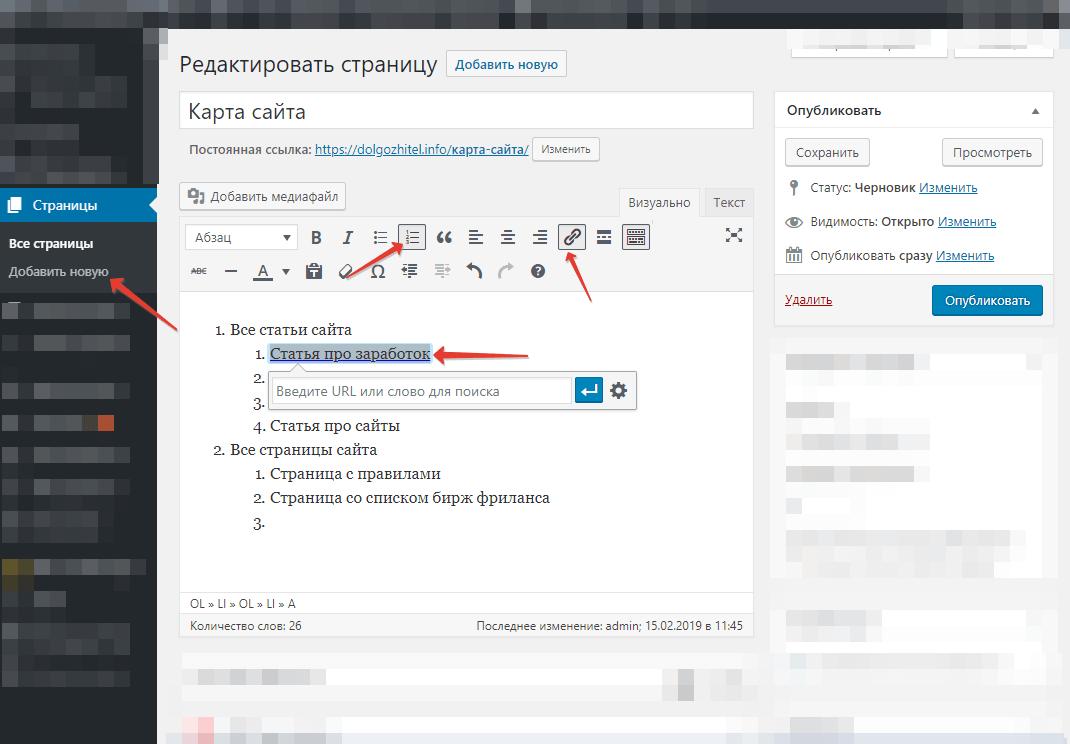 Створити HTML-карту вручну в WordPress