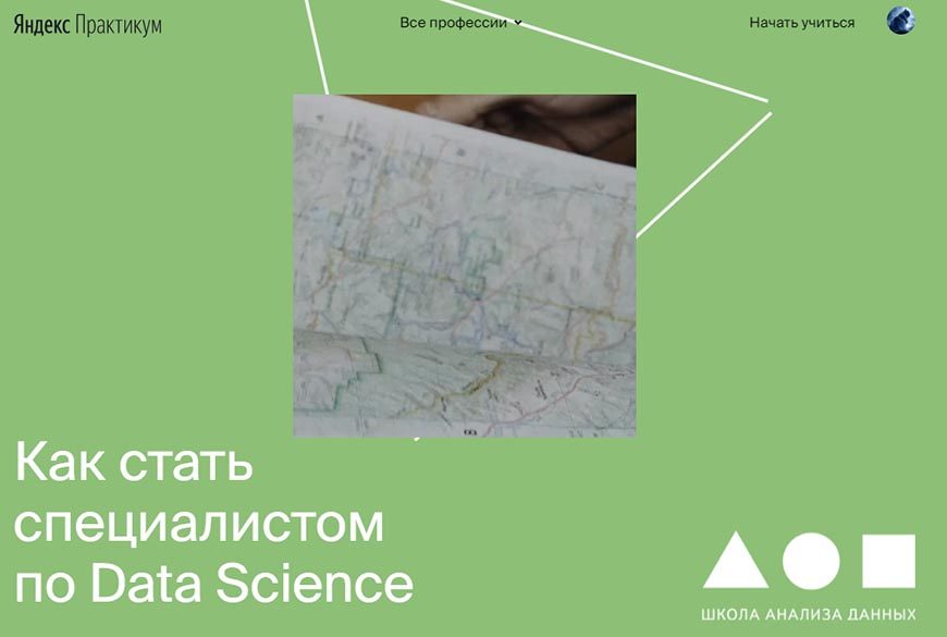Спеціаліст по Data Science - Яндекс.Практікум