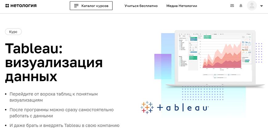 Курс Tableau: візуалізація даних від Нетологія