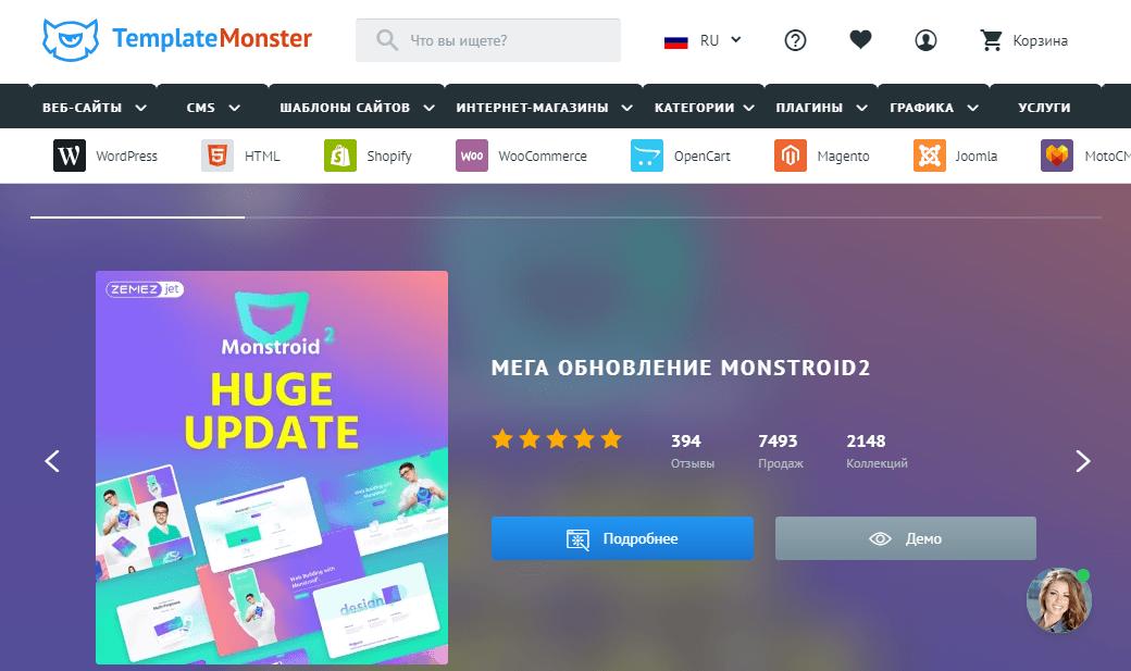 Templatemonster - великий російськомовний магазин тем для WordPress
