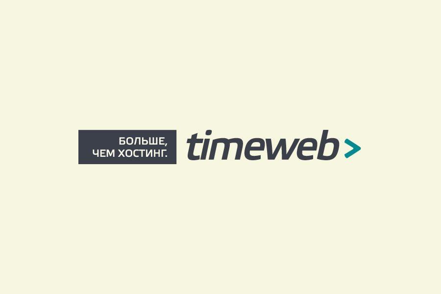 Timeweb - відмінний хостинг для WordPress