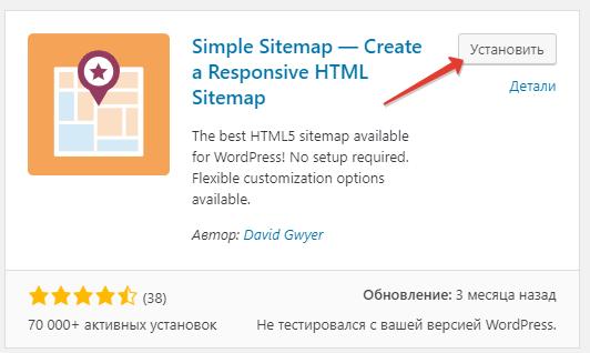Установка Simple Sitemap - Create a Responsive HTML Sitemap
