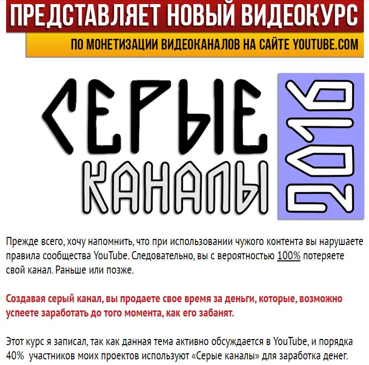 Відеокурс Сірі канали від Коновалова