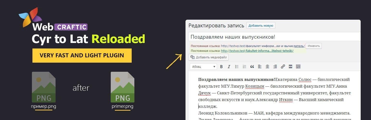 Cyr-to-Lat / WP Translitera - транслітерація посилань