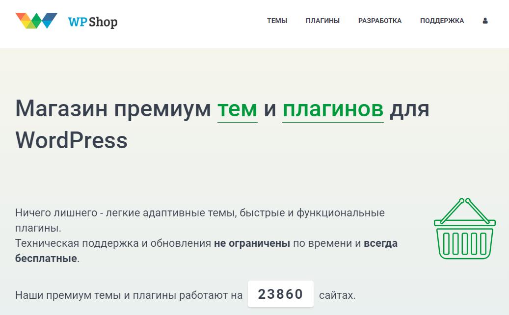 Wpshop - магазин преміум-тим і плагінів для WordPress