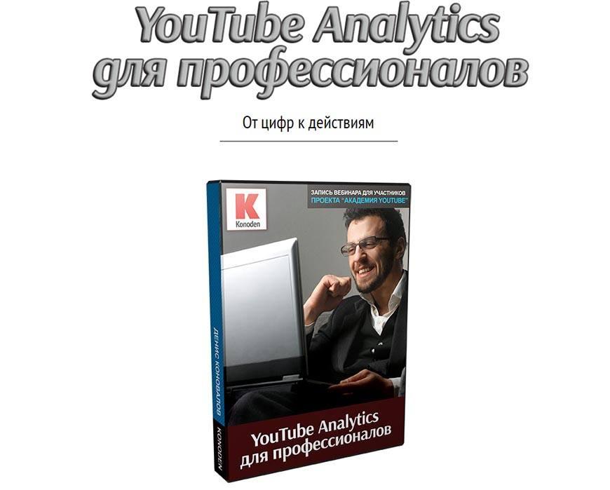 YouTube Analytics для професіоналів