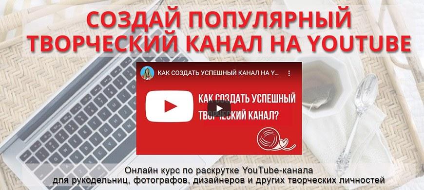YouTube для творчих людей
