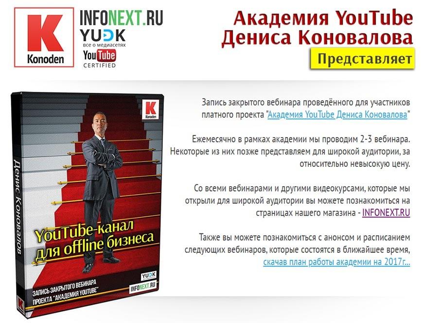 YouTube-канал для просування оффлайн-бізнесу
